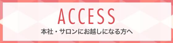 アクセス|本社・サロンへお越しになる方へ