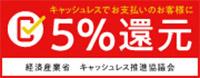 キャッシュレス5%還元バナー