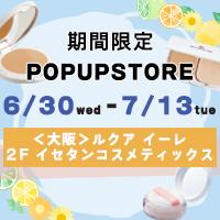 期間限定POPUPSTORE6/30-7/13ルクア大阪